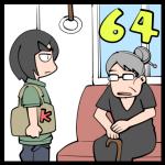 第64回「電車で起こって怒ったラジオ」