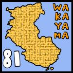 第81回「和歌山の魅力を考えるラジオ」