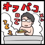 第162回「お風呂でパーコー麺食べるラジオ」